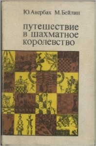 journey_to_chess_kingdom_cover_russian_edition