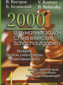 beliavsky_2000_exercises